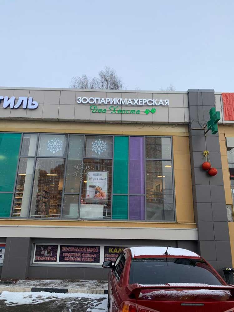 Груминг в Подольске
